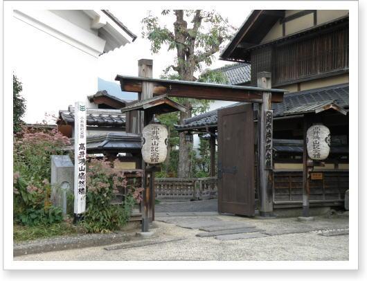 高井鴻山記念館 高井鴻山記念館 この記念館は、高井鴻山の隠宅翛然楼を主として、現存する邸宅の一部